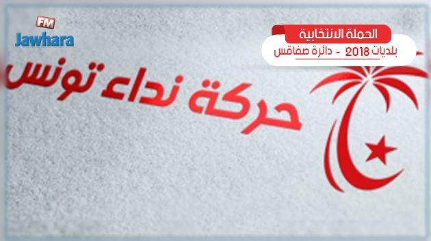 البرنامج الانتخابي لقائمة نداء تونس ببلدية الشيحية