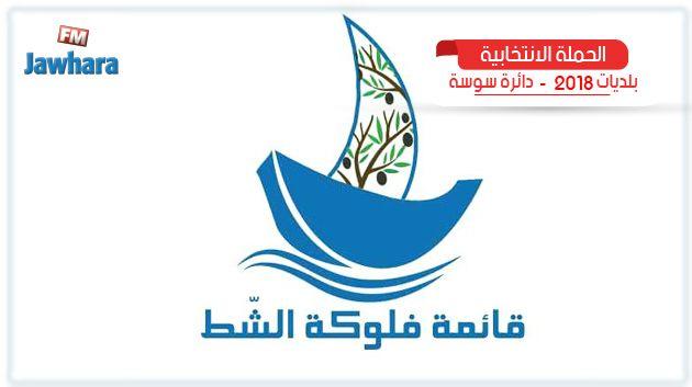 البرنامج الانتخابي لقائمة 'فلوكة الشط' بشط مريم