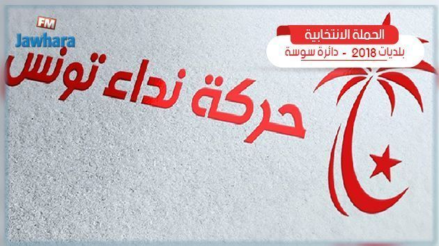 البرنامج الانتخابي لقائمة نداء تونس بمساكن
