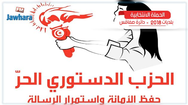 البرنامج الانتخابي لقائمة الحزب الدستوري الحر بساقية الدائر