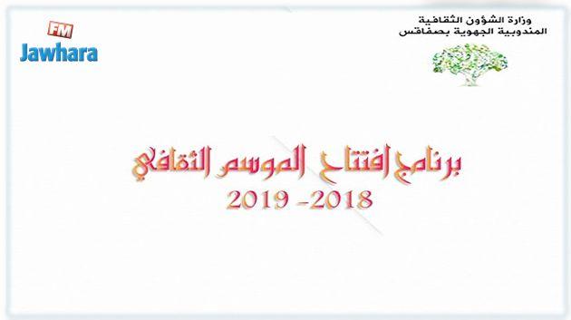 تواصل فعاليات افتتاح الموسم الثقافي بصفاقس