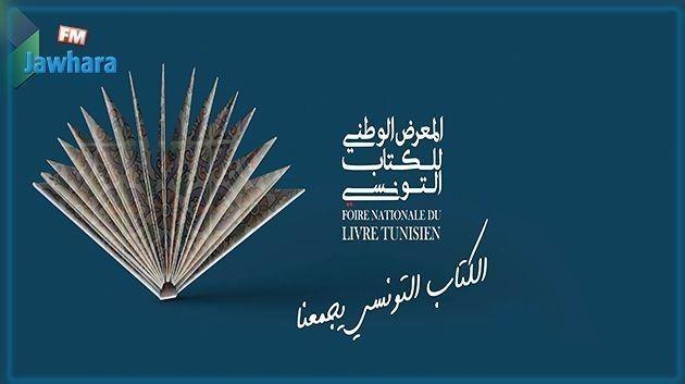 المعرض الوطني للكتاب التونسي : الورشات