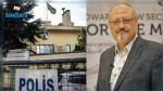 العثور على أجزاء من جثة خاشقجي بمقر القنصلية السعودية في تركيا