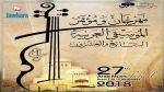 صابر رباعي وماجدة الرومي وعاصي الحلاني يشاركون في مهرجان الموسيقى العربية