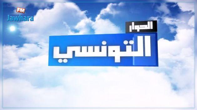 قناة الحوار التونسي توضّح 'حقيقة' الفيديو المسرّب