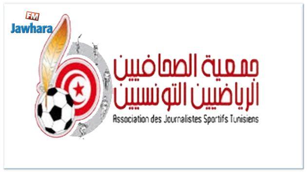 Planète Sport : جمعية الصحافيين الرياضيين تستنكر الحملة الممنهجة ضد الإعلاميين