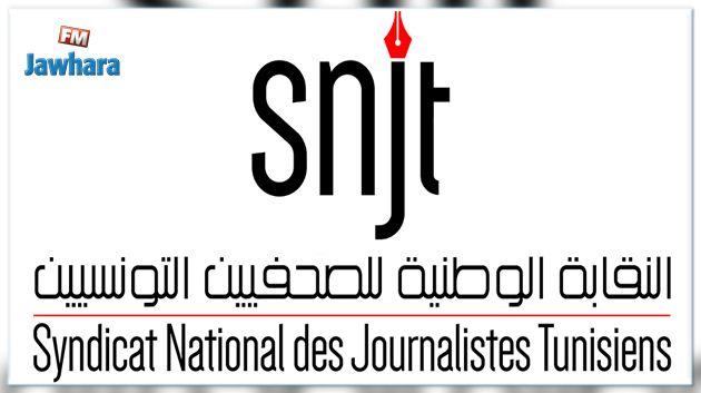 بلاغ من النقابة الوطنية للصحفيين التونسيين ضد التهديدات التي تستهدف قسم الرياضة بإذاعة جوهرة