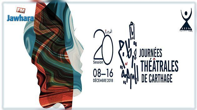 تفتتح اليوم : البرنامج المفصل للدورة 20 لأيام قرطاج المسرحية