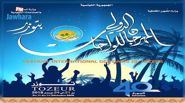 اليوم بشارع الحبيب بورقيبة بالعاصمة: تفاصيل اليوم الترويجي للمهرجان الدولي للواحات بتوزر (تصريحات)