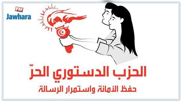 الدستوري الحر يدعو إلى حلّ حزب التحرير