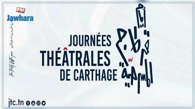 أيام قرطاج المسرحية : غدا الثلاثاء 11 ديسمبر تنطلق الأعمال المسرحية الخاصة بنزلاء السجون في عدد من الولايات