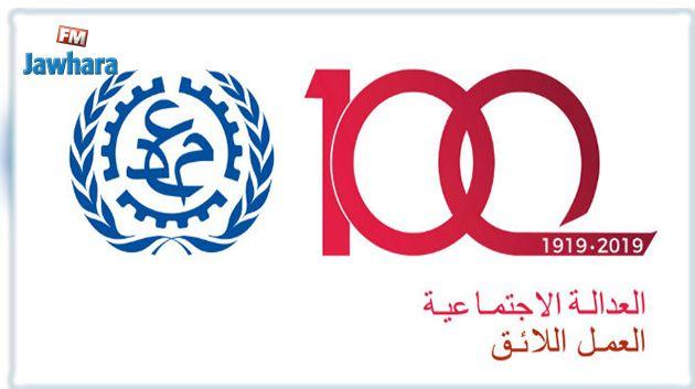 منظمة العمل الدولية : 100 عام جديدة لترسيخ الحقوق المكتسبة، ولتحقيق المساواة الكاملة في عالم العمل