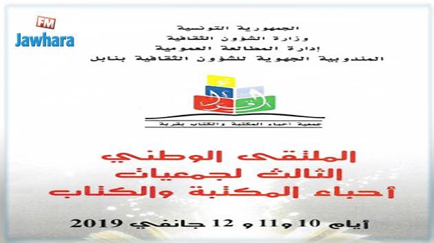 إلياس الرابحي : الأمن الثقافي لا يقل أهمية عن الأمن العسكري