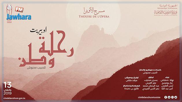 يوم غد الأحد : مسرح الأوبرا لمدينة الثقافة يقدم أوبيريت