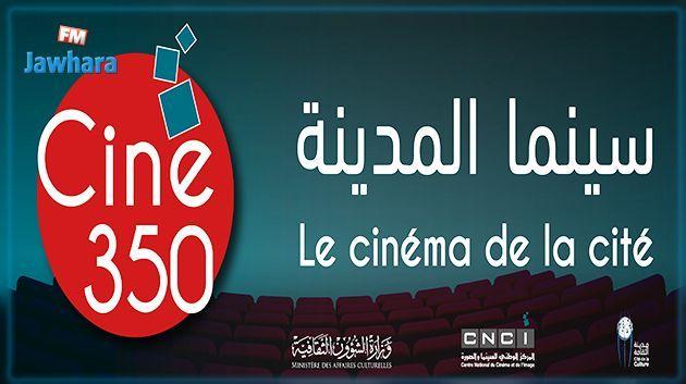 اليوم : الإفتتاح الرسمي لقاعة سينما جديدة بمدينة الثقافة 350 Ciné