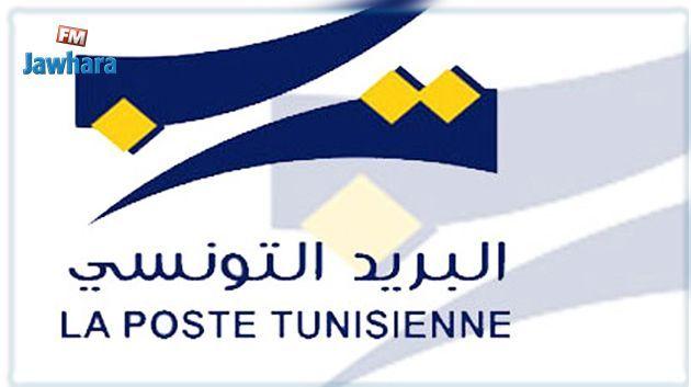 مناظرة البريد التونسي : قائمة المقبولين أوليّا