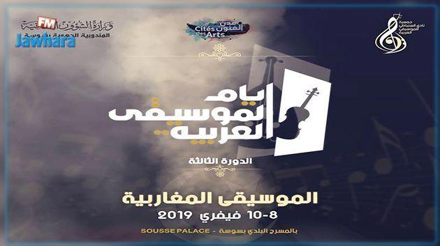 أيّام الموسيقى العربية بسوسة: نحو مزيد المحفاظة على التراث الموسيقي المغاربي