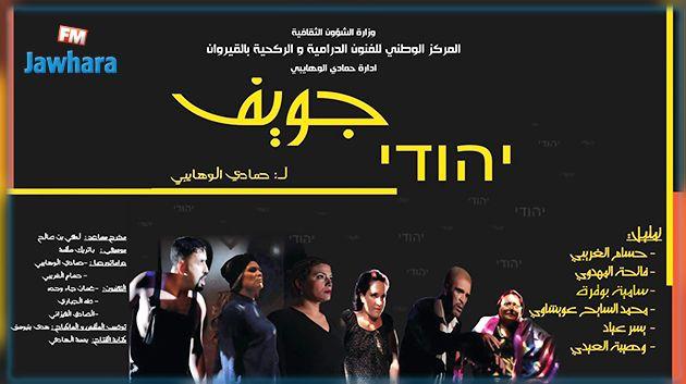 يوم غد بقاعة الفن الرابع : عرض مسرحية