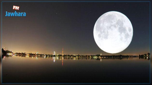 البدر المكتمل : القمر العملاق يطلّ على الأرض هذا المساء