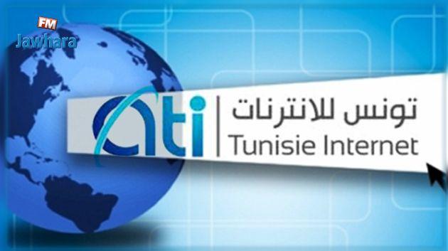 الشركة التونسية للأنترنت توضّح بخصوص مشروع الشبكة الوطنية الإدارية