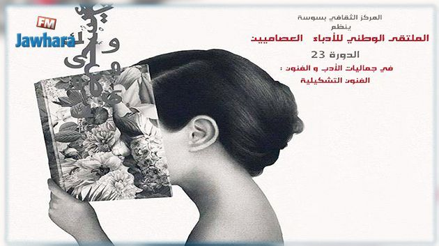 اليوم : انطلاق الدورة 23 للملتقى الوطني للأدباء العصاميين بسوسة
