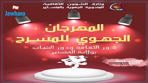 أكثر من 20 عرضا في المهرجان الجهوي للمسرح بدور الثقافة ودور الشباب بولاية المنستير