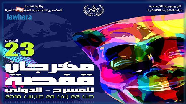 اليوم :  انطلاق الدورة 23 لمهرجان قفصة للمسرح الدولي