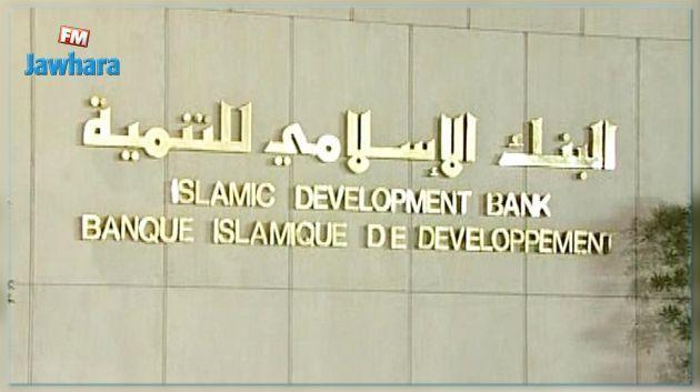 البنك الاسلامي للتنمية يمنح تونس 400 مليون دينار