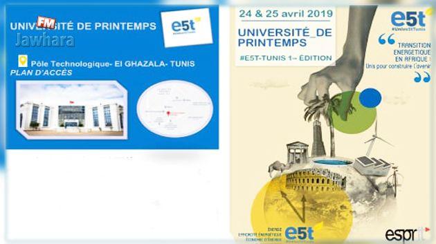 تونس تحتضن تظاهرة علمية حول الطاقات المتجددة والانتقال الطاقي في إفريقيا