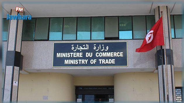 عروض شغل بوزارة التجارة