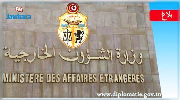 وزارة الخارجية تنتدب
