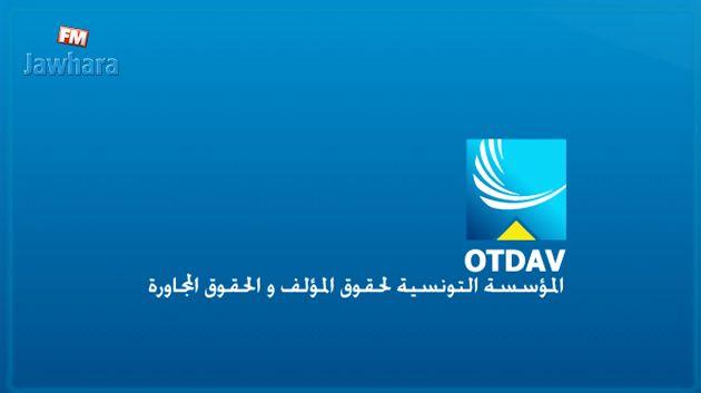بداية من اليوم في جينيف : اسبوع ثقافي تونسي في مقر المنظمة العالمية للملكية الفكرية