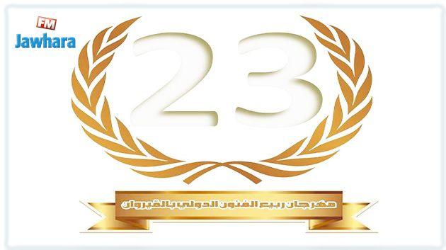الدورة 23 لمهرجان ربيع الفنون الدولي بالقيروان : سلاف في الإفتتاح ونوال غشام في الاختتام