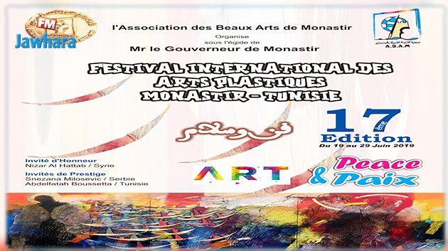 تفاصيل الدورة السابعة عشرة للمهرجان الدولي للفنون التشكيلية بالمنستير