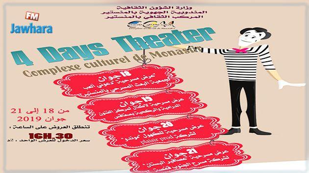 افتتاح الدورة الأولى لتظاهرة