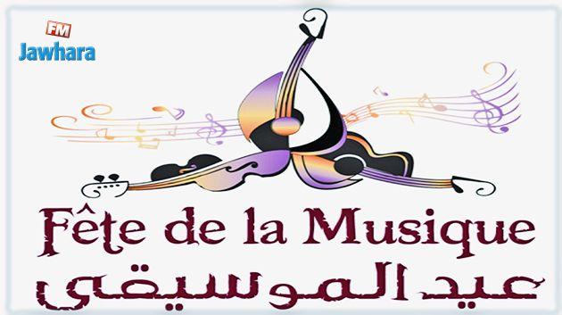 الجمعة 21 جوان بمدينة الثقافة: سلسلة عروض فنية بمناسبة اليوم العالمي للموسيقى