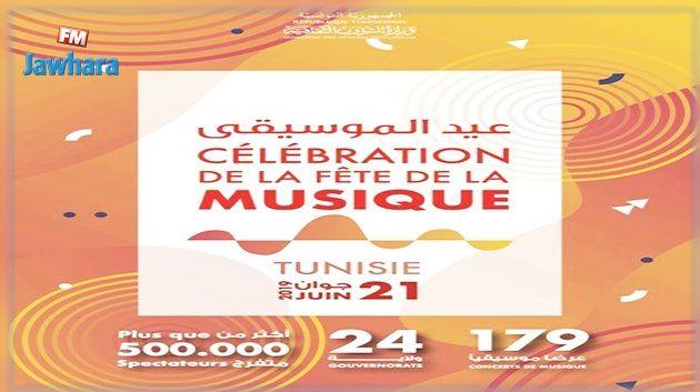 وزارة الشؤون الثقافية تحتفل بعيد الموسيقى