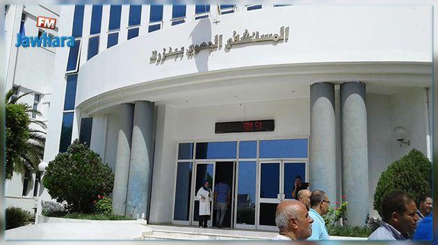 بنزرت : وقفة احتجاجية بقسم الإستعجالي للمستشفى الجامعي الحبيب بوقطفة