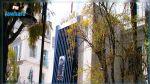 دار الثقافة ابن رشيق : تدشين لوحة خزفية جدارية للفنانة آن فرنساي بالاشتراك مع أكثر من 600 تونسي