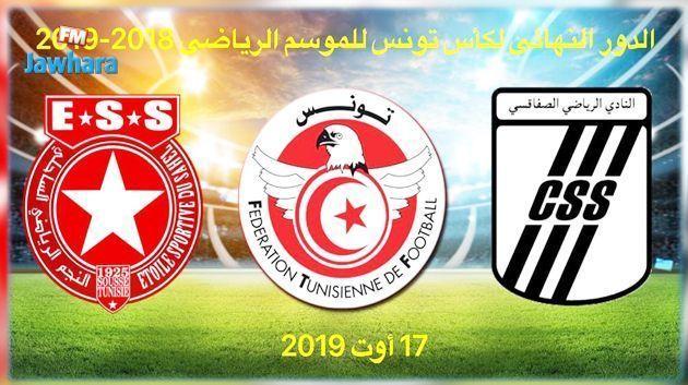 نهائي كأس تونس : الجامعة توضح بخصوص تذاكر المباراة