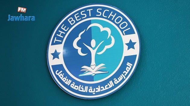 إفتتاح المدرسة الإعدادية الخاصة