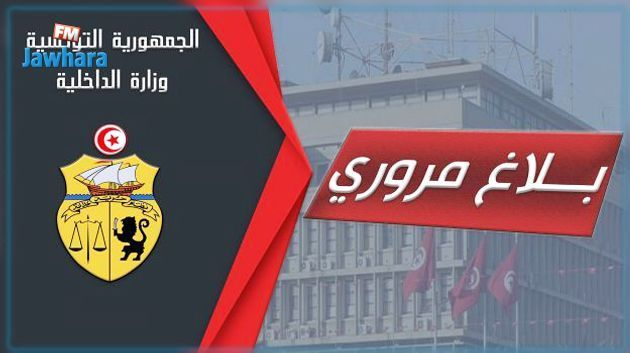 بلاغ مروري بمناسبة نهائي كاس تونس لكرة القدم