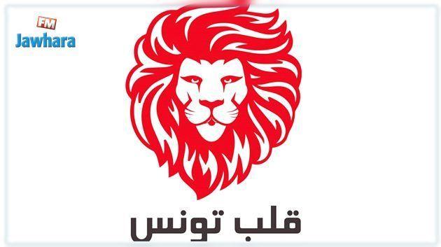 القائمة الإسمية لنواب حزب قلب تونس