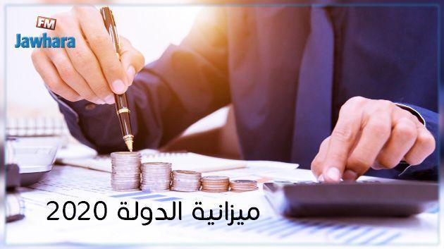 تمويل ميزانية تونس لعام 2020 يستدعي تعبئة قروض بقيمة 11.2 مليار دينار