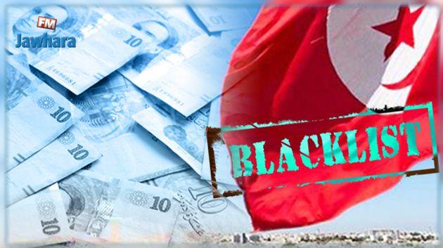 رسميا : إخراج تونس من القائمة السوداء لمكافحة غسيل الأموال وتمويل الإرهاب