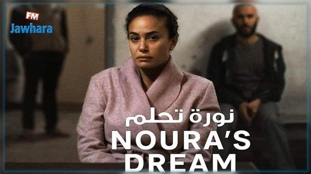هند صبري ولطفي العبدلي يكشفان المستور عن واقع المرأة التّونسيّة في فيلم