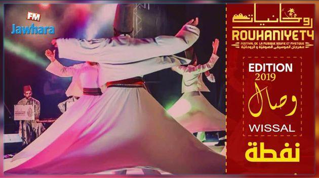 اختتام مهرجان روحانيات بنفطة: نجاح تنظيمي و جماهيري باهر و رهان أصعب الدورة القادمة (صور)