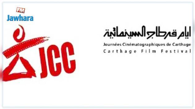 برنامج   أيام قرطاج السينمائية بالمهدية