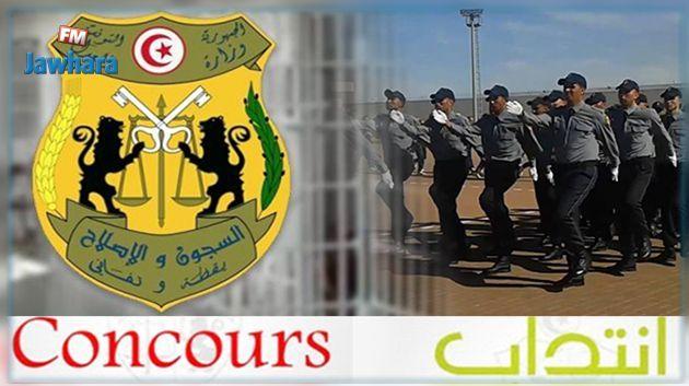 مناظرة لإنتداب ملازمين للسجون والإصلاح