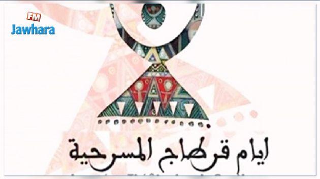 اختتام أيام قرطاج المسرحية 2019 : مسرحية